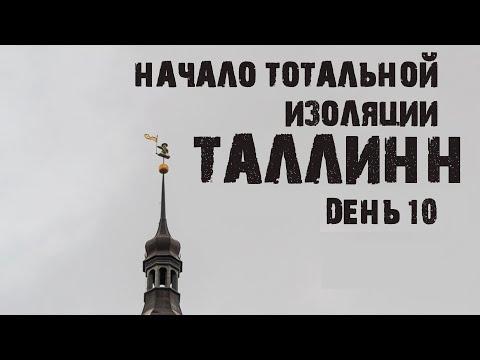 Коронавирус в Эстонии | Начало тотального карантина
