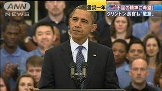 【震災】オバマ大統領「不屈の精神」と日本を賞賛(12/03/10) thumbnail