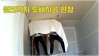 실크벽지 도배시공 소개…
