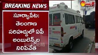 తెలంగాణ సరిహద్దుల్లో ఏపీ అంబులెన్స్ లు నిలిపివేత | Telangana Police Stopping Ambulances At TS Border
