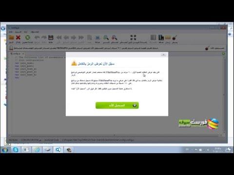برنامج فتح الملفات الجافا  FileViewPro