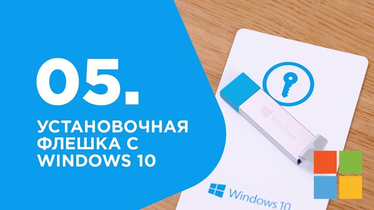 Как установить windows на ноутбук без оптического привода.