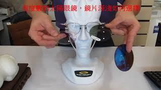 145~有度數的太陽眼鏡,鏡片顏色深淺的選擇訣竅