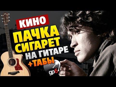 Как сыграть на гитаре ПАЧКА СИГАРЕТ от КИНО (кавер с бесплатными табами)