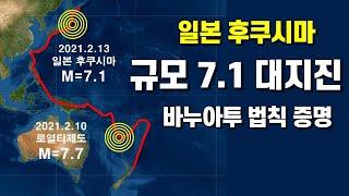 일본 후쿠시마 앞바다 규모 7.1 대지진 발생 - 바누…