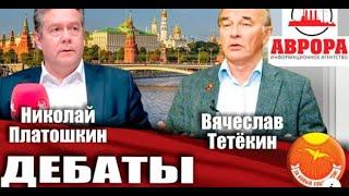 7 мая 2020. Н. Платошкин и В. Тетёкин. Дебаты. Моя позиция.