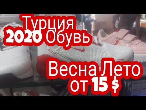 Стамбул 2020 Кожаная Обувь/ Васна /Лето Новая Мода Турции/ У Дочьки в Салоне Делаю Маникюр