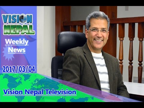 Vision News || Weekly News || 04 March  2017 || Vision Nepal Television ||
