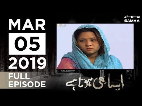 Aisa Bhi Hota Hai | SAMAA TV | 05 March 2019