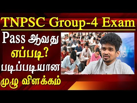 TNPSC Group 4 exam - how to pass new tips and tricks tamil news online tamilnadu news    TNPSC Group 4 exam will be conducted for a total of 6,491 vacancies for eight posts. The examination will be conducted for direct recruitment to the posts in Combined Civil Services Examination-IV on 1 September, 2019. 14 July, 2019 is the last date for the candidates to submit the application form.In the meanwhile we had a long discussion with Raja the founder of Raja sir IAS academy on how to win TNPSC group 4 exam.  Raja and expert in training UPSC aspirant shares his experience and how to prepare for TNPSC exams books to be referred and so on   tamil news today    For More tamil news, tamil news today, latest tamil news, kollywood news, kollywood tamil news Please Subscribe to red pix 24x7 https://goo.gl/bzRyDm red pix 24x7 is online tv news channel and a free online tv