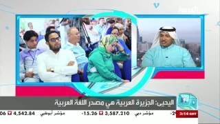 تفاعلكم: عيد اليحيى يرد على يوسف زيدان: كلامك كلام جهلة