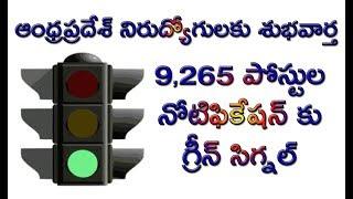 andhra pradesh new notification 9,265 jobs || telugu job news || find govt jobs
