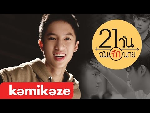[Official MV] ใกล้ๆหน่อย (Closer) OST. 21 วันฉันรักนาย - Marc KAMIKAZE