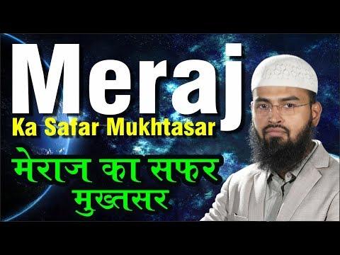Meraj Ka Safar Mukhtasar - Al Isra Wal Meraj In Short Urdu By Adv. Faiz Syed