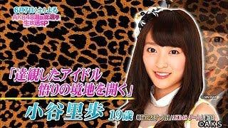 【選抜総選挙×フジテレビ】ピックアップメンバーインタビュー「NMB48/AKB48兼任 小谷里歩」 / AKB48[公式]