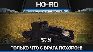 War Thunder - Ho-Ro ХОРОНИТ ВРАГОВ!