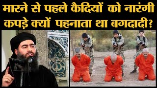 Full Story of Abu Bakr Al-Baghdadi | ISIS Chief बगदादी की पूरी कहानी