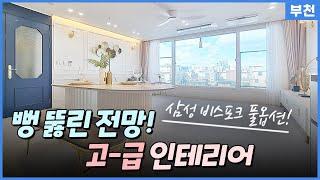 부천 신축아파트) 방4개, 대형 테라스 세대 ㅣ 시스템…