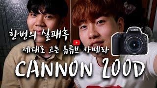초보 유튜브 카메라 추천!! CANNON 200D를 선…
