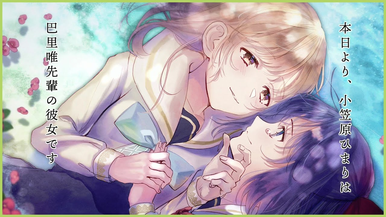 【百合・PV】ハナキリンの魔法