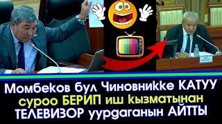 Момбеков БУЛ чиновник ИШ кабинетинен ТЕЛЕВИЗОР уурдаганын АЙТТЫ | Акыркы Кабарлар