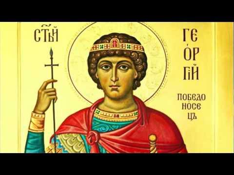 Акафист великомученику Георгию Победоносцу (Православие).