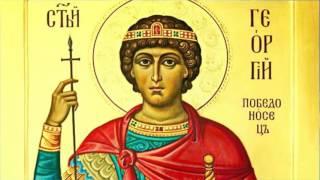 видео Молитва святому Победоносцу Георгию