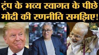Trump India Visit Motera Stadium में Grand Event के पीछे Modi की Strategy Rajdeep से समझिए|Netanagri