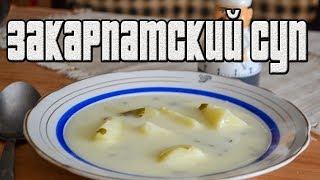 Закарпатский картофельный суп со сметаной.РЕЦЕПТЫ СУПОВ.