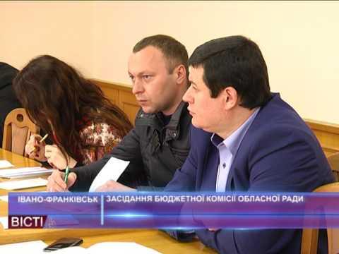 Засідання бюджетної комісії обласної ради