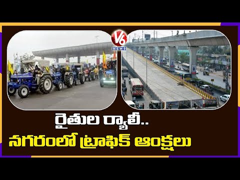 7 Farmers Union To Participated Tractor Rally In Hyderabad   V6 News