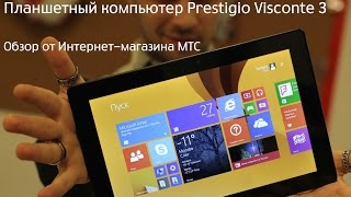 обзор планшетного компьютера Prestigio Visconte 3