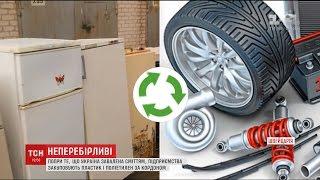 Ковдри, тротуарна плитка, частини авто: що можна виготовляти з переробленого сміття