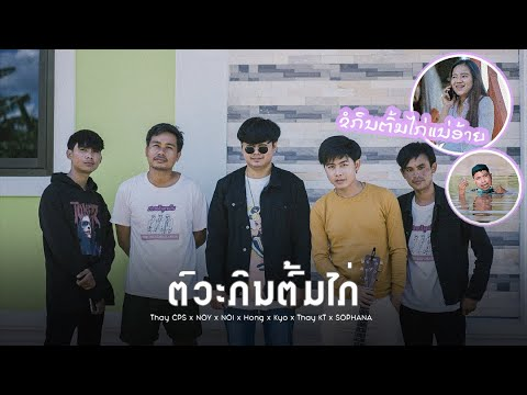 Download ຕົວະກິນຕົ້ມໄກ່ ( ตั๋วกินต้มไก่ )Thay CPS x NOY x NOI  x Hong x KYO x Thay KT x SOPHANA [OFFICIAL MV]