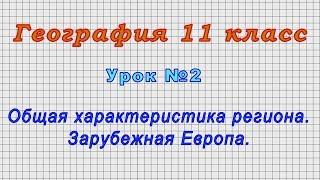 География 11 класс (Урок№2 - Общая характеристика региона. Зарубежная Европа.)