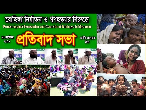 Bangla Waz Protest Against Persecution and Genocide of Rohingya in Myanmar | Burma | Free Bangla Waz