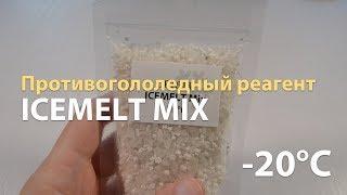 ICEMELT MIX/ АЙСМЕЛТ МИКС, Обзор Противогололедного реагента