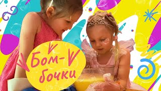 Арина и Регина делают Бомбочки для ванны. Поделки для детей. Развлечения дома