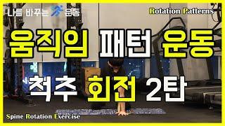 16. 척추 골반 교정운동 (척추 회전 2탄) Spin…