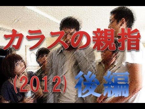 2013.10月 キックと大門のトーキングブログ#25 カラスの親指【後編】