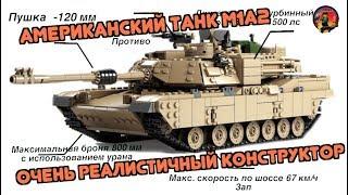 ТАНК Abrams M1A2 - Военная Академия, выпуск #26