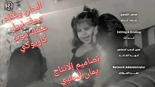 كاريوكي اغنية عشك موت سيف نبيل