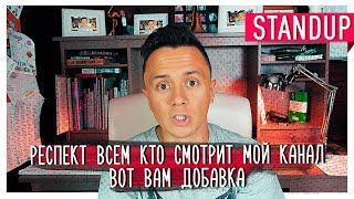 Соболев ищет МУЖИКА студентке во время шоу и шутит ПРО КАВКАЗЦЕВ (Stand up)