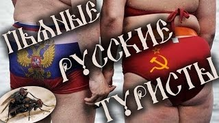 Пьяные Русские туристы(БЕСПЛАТНАЯ школа YouTube http://superpartnerka.biz/shop/297 Моя партнерка. http://scalelab.com/apply?referral=68568 ..., 2016-02-07T17:36:33.000Z)