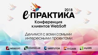 Савков Андрей / СК «Согласие» / Конструктор лендингов и автоматизация обязательного обучения.