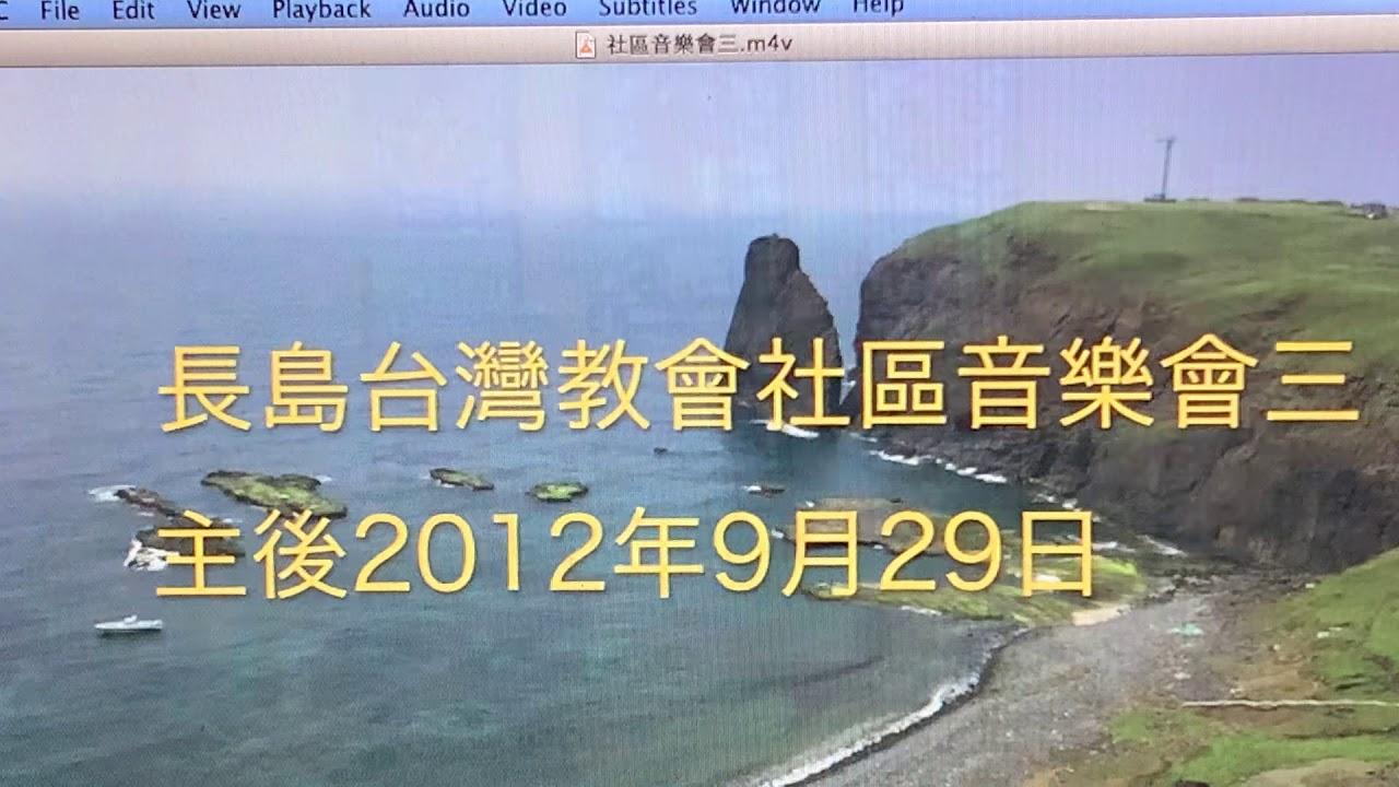 長島臺灣教會社區音樂會之三 - YouTube