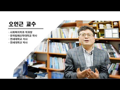 사회복지학과 학과장 인터뷰(오인근교수)