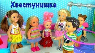 На Уроке Физкультуры ХВАСТУНИШКА Мультик #Барби Школа Про школу Куклы Игрушки