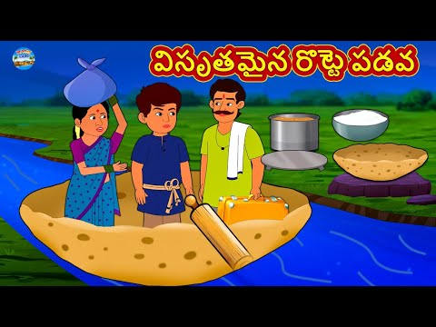 Telugu Stories - విసృతమైన రొట్టె పడవ | Telugu Kathalu | Telugu Moral Stores | Telugu Fairy Tales