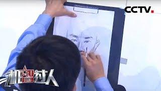 [机智过人第三季]第二期宣传片| CCTV